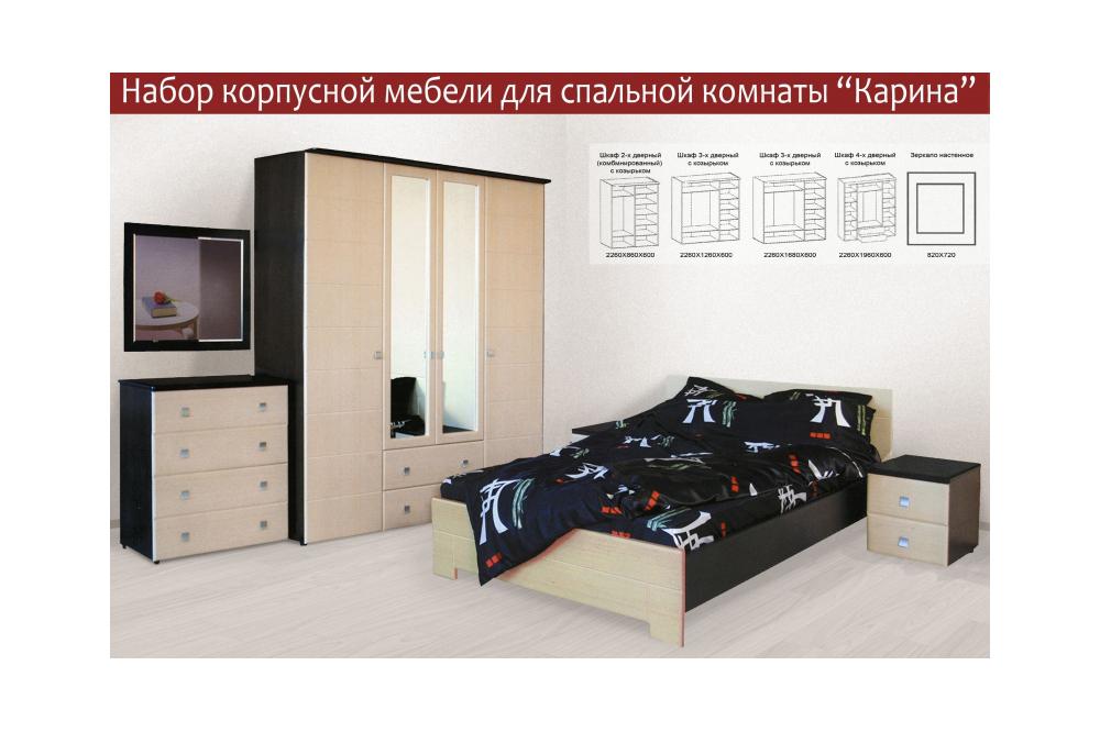 Гарнитур для спальни «Карина»