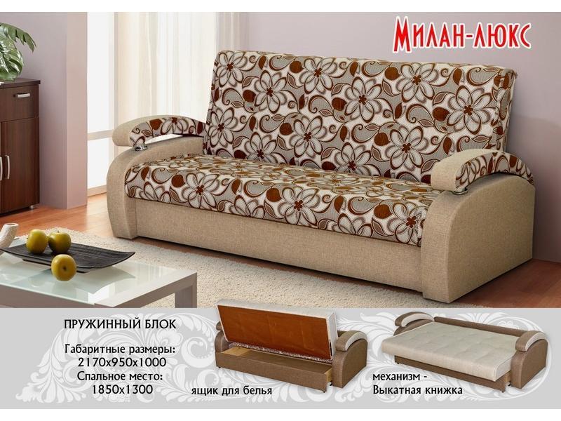 Прямой диван Милан люкс