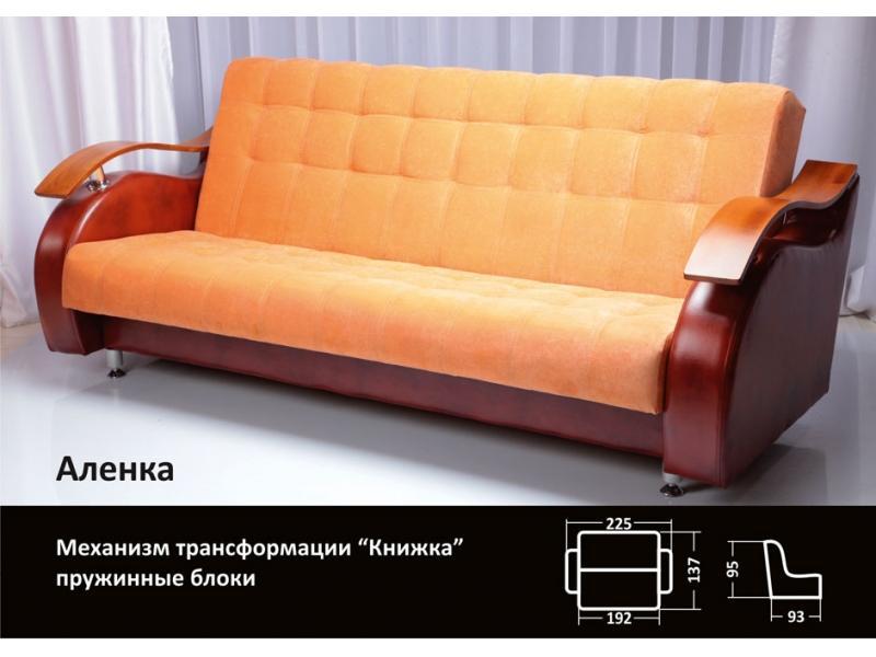 прямой диван книжка Аленка