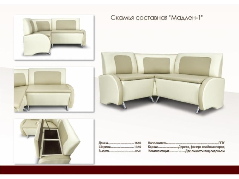 Комфортный кухонный уголок Мадлен 1