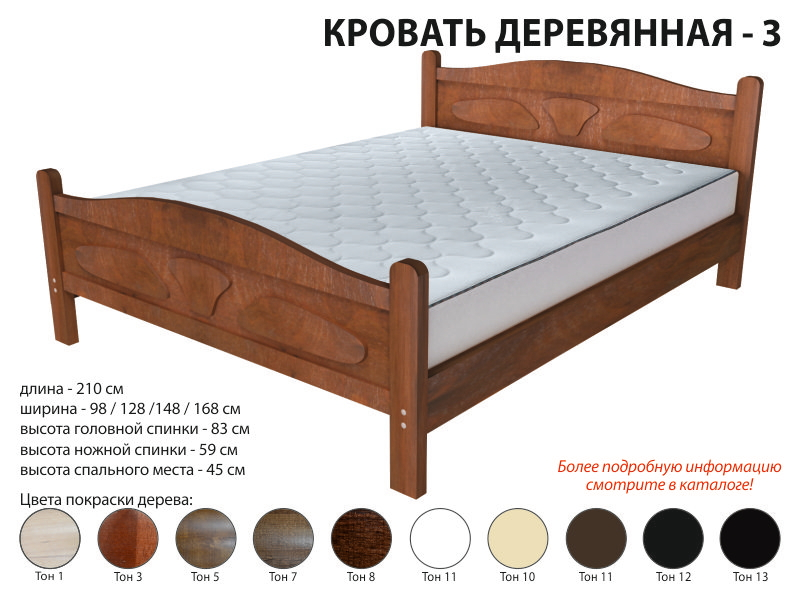 Кровать деревянная 3