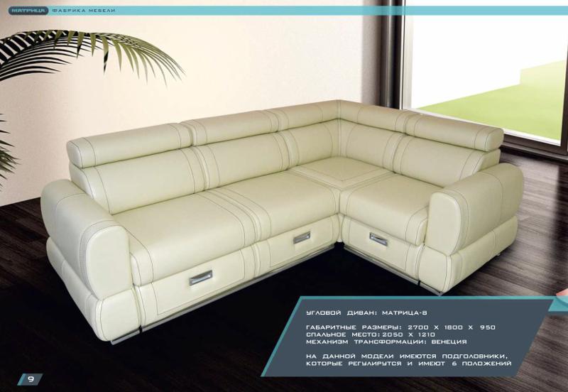 диван угловой «Матрица - 8»