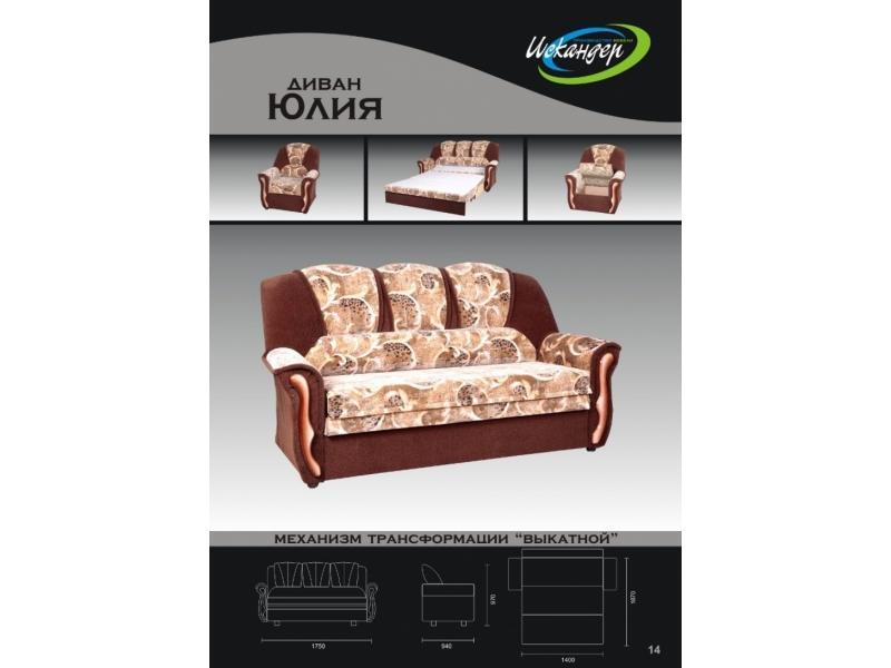 диван прямой Юлия