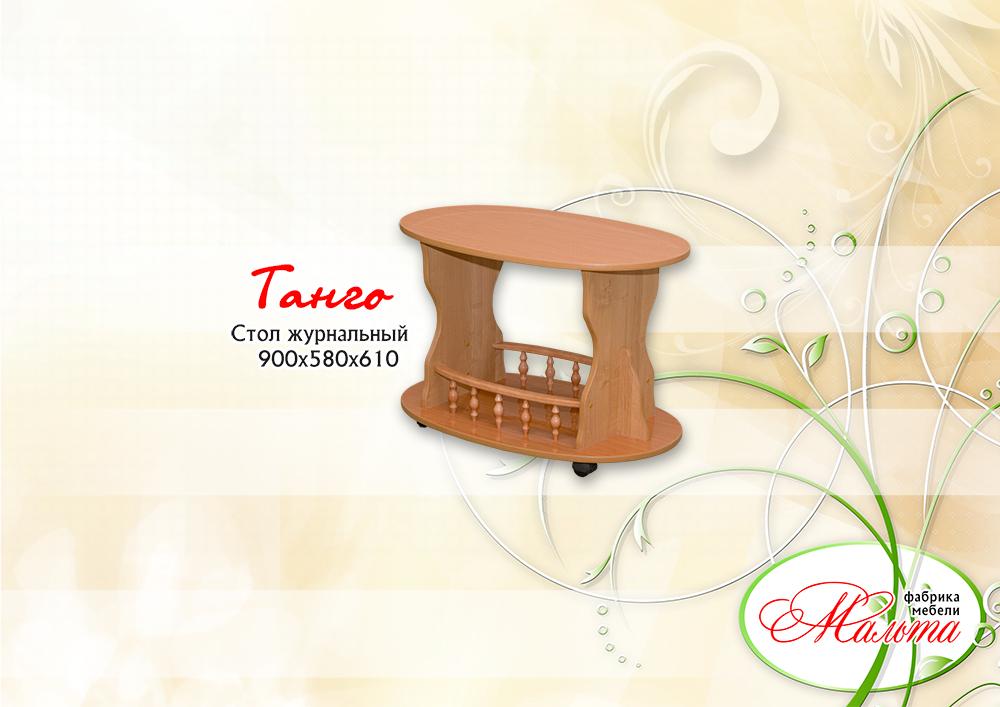 Стол журнальный «Танго»