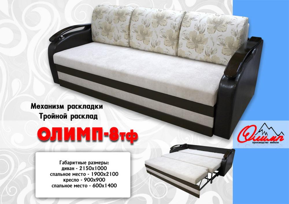 Диван «Олимп 8ТФ»