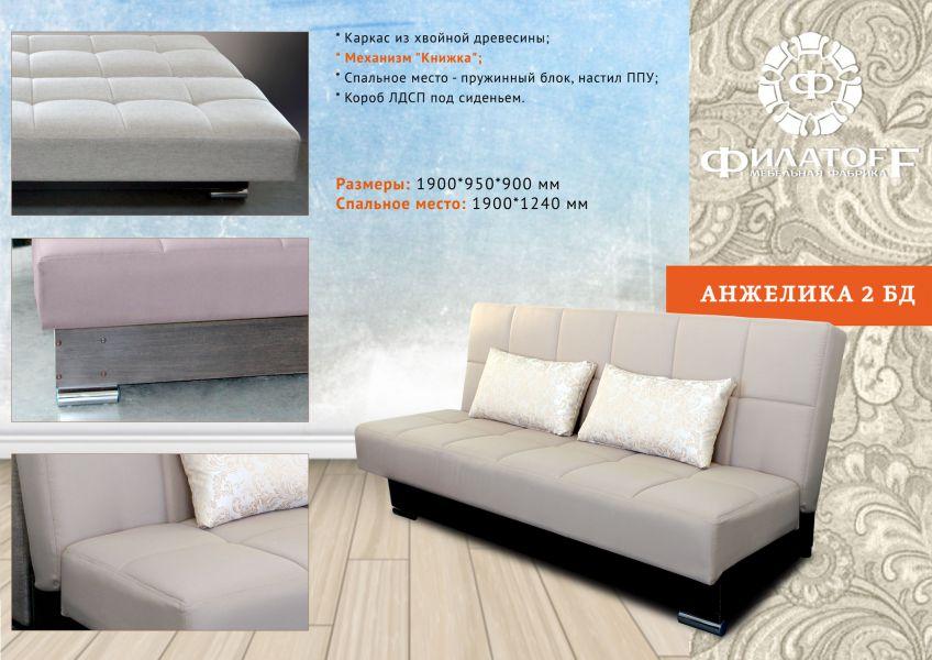 Прямой диван Анжелика 2 БД