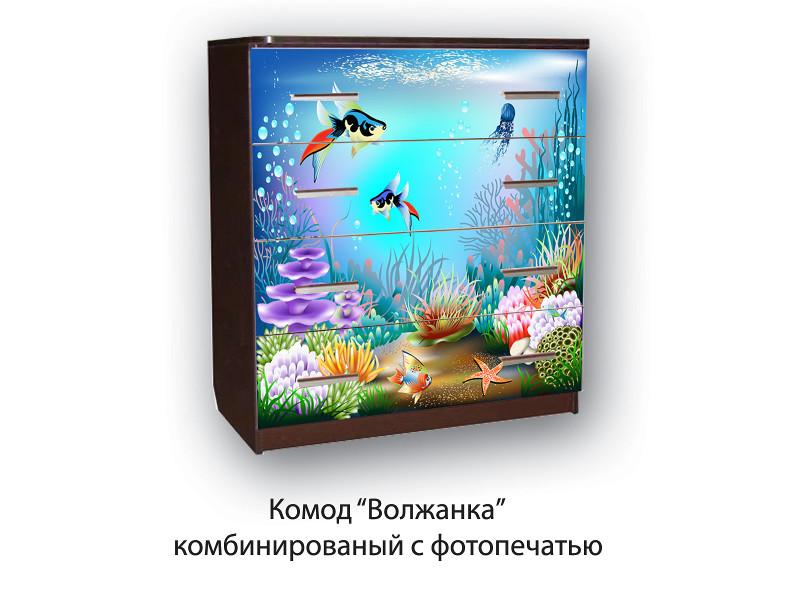 Комод Волжанка рыбки