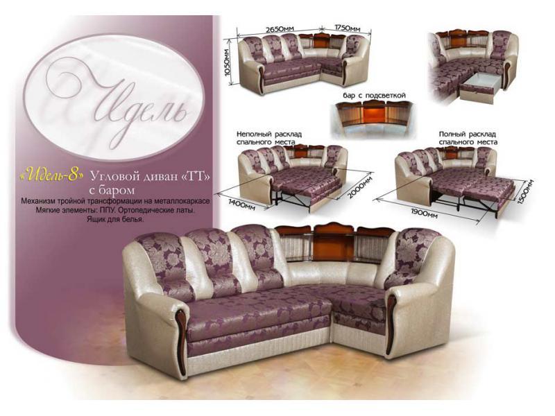 диван угловой ТТ с баром «Идель-8»