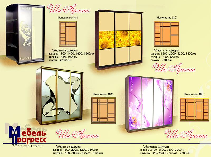 Шкафы-купэ в ульяновской области , купить мебель и интерьер .