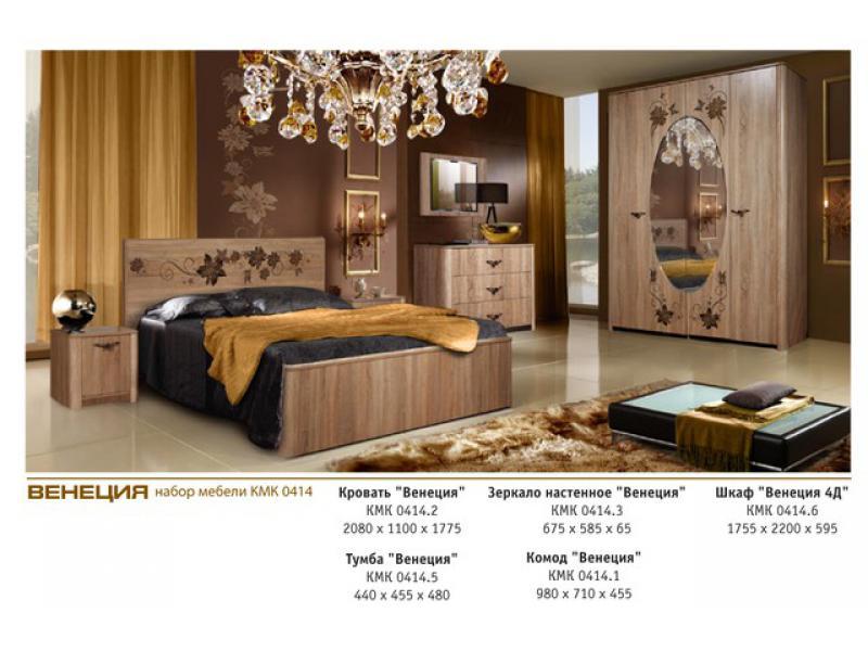 Спальня «Венеция» (набор КМК 0414)