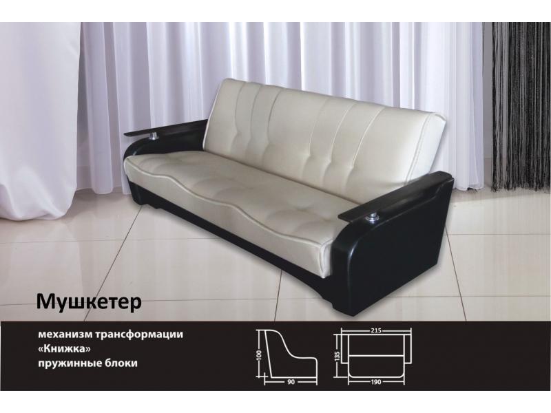 диван прямой Мушкетер