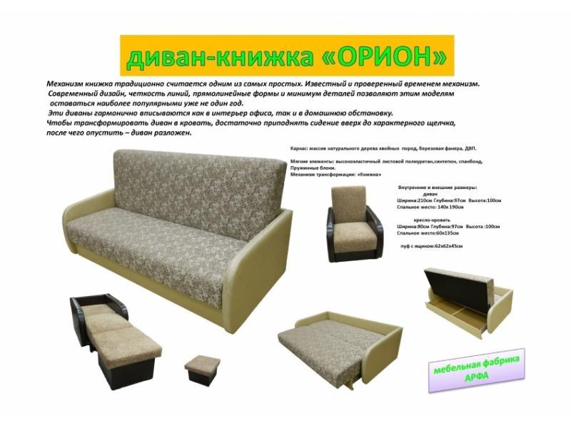 Простые диваны Москва
