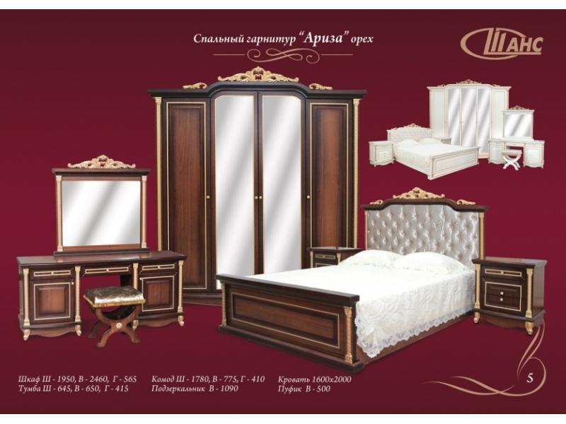 Спальный гарнитур Ариза
