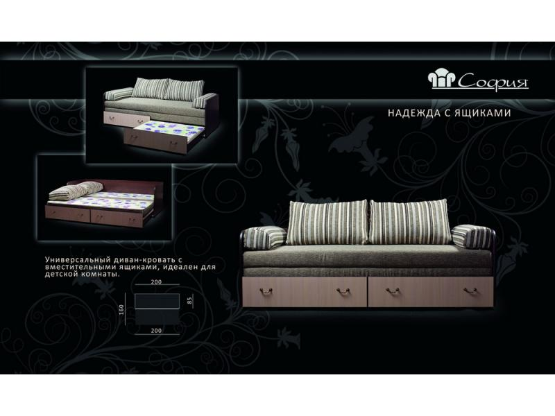 Диван кровать Надежда с ящиками