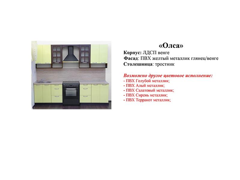 Кухонный гарнитур Олса