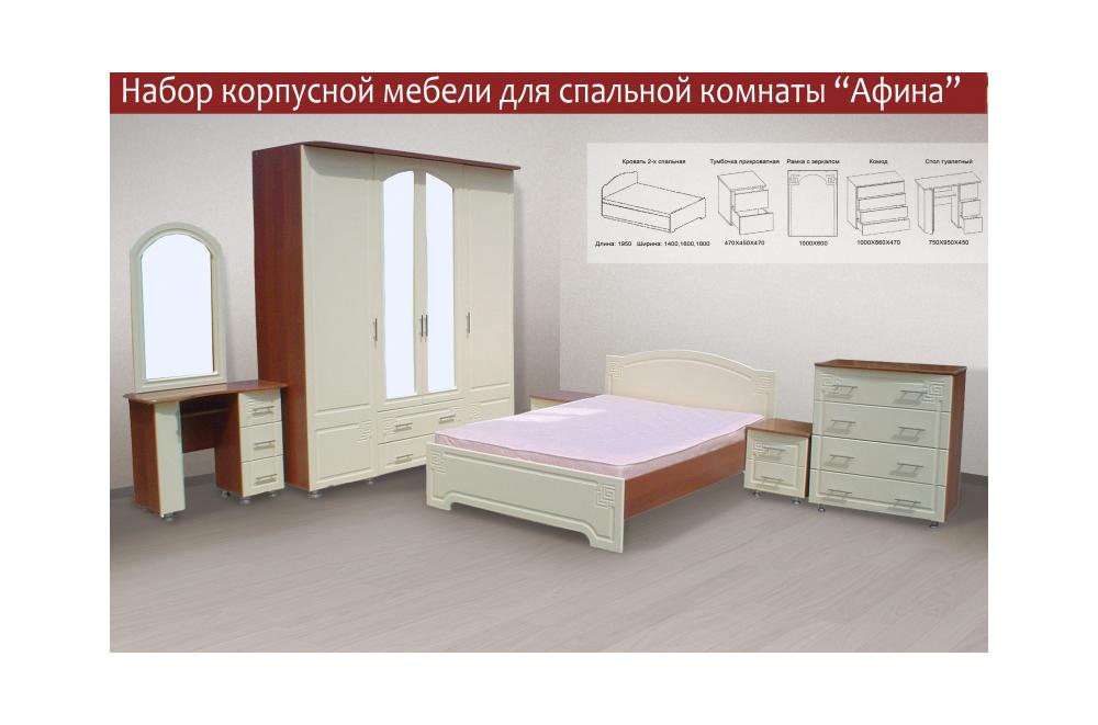 Мебель для спальни «Афина»