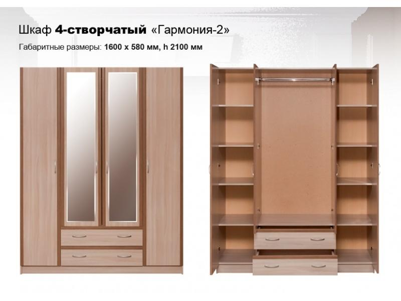 Шкаф 4-створчатый Гармония 2