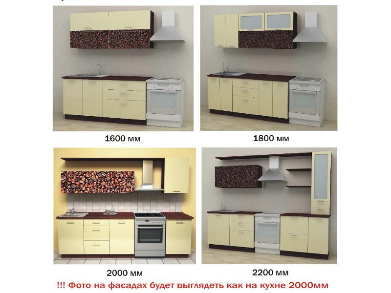 Кухонный гарнитур Кофейные зерна