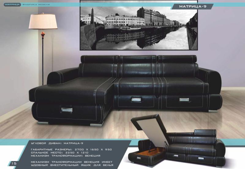 диван угловой «Матрица -9»