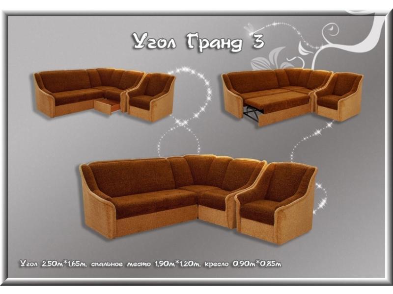 Угловой диван Гранд 3