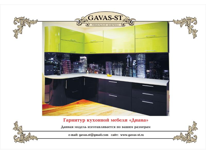 Кухонный гарнитур Диана