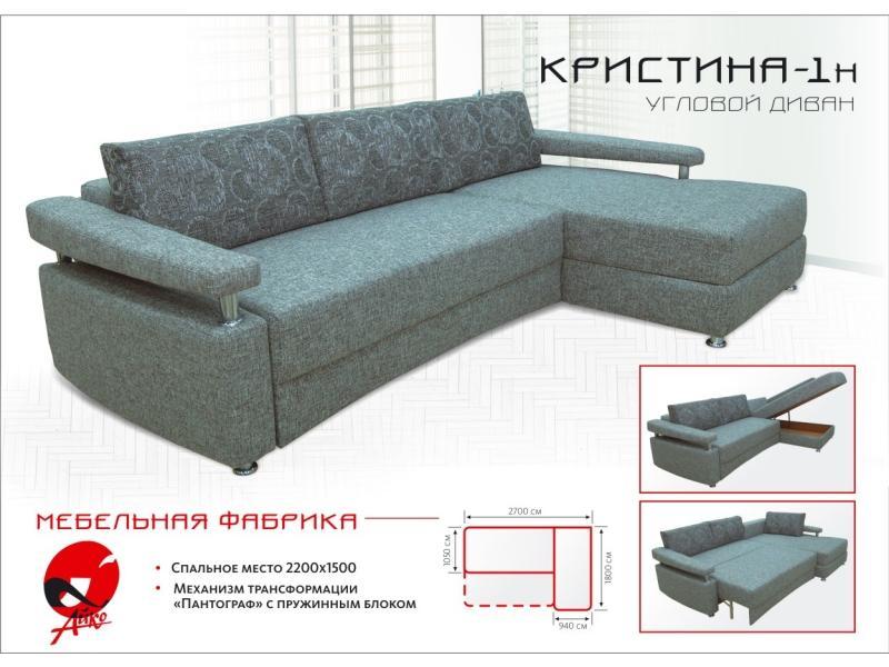 Угловой диван Кристина 1