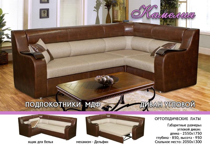 диван угловой «Камелия»
