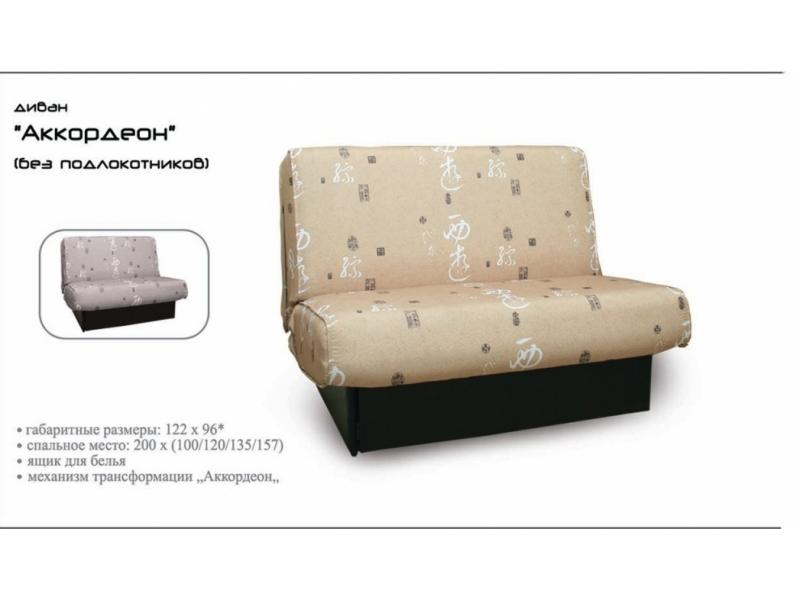диван без подлокотников аккордеон фото