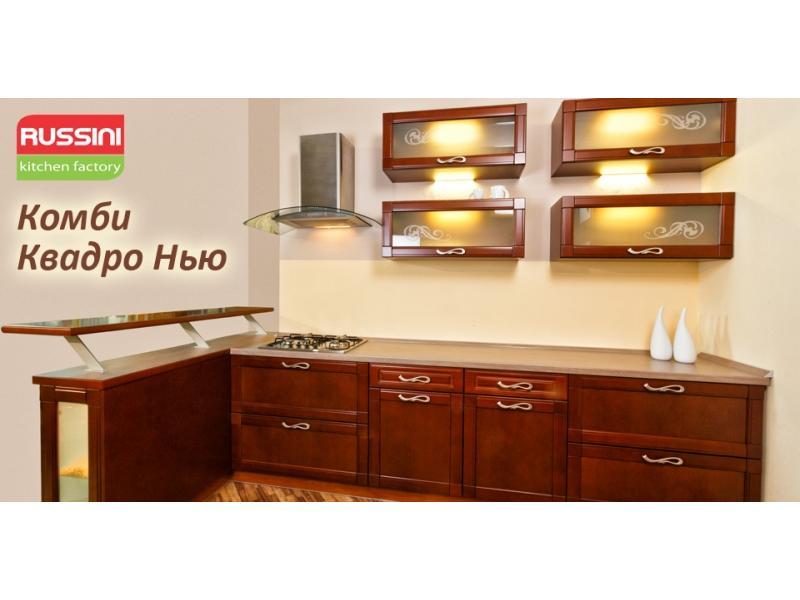Кухонный гарнитур Комби Квадро Нью