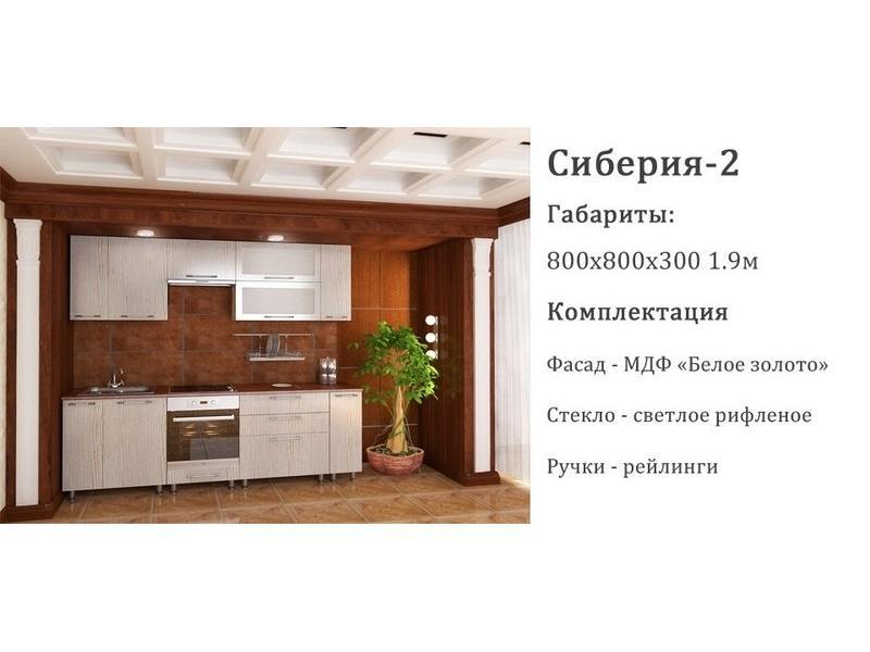 Кухонный гарнитур прямой Сиберия-2