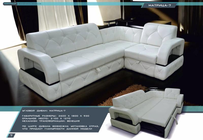 диван угловой «Матрица - 7»