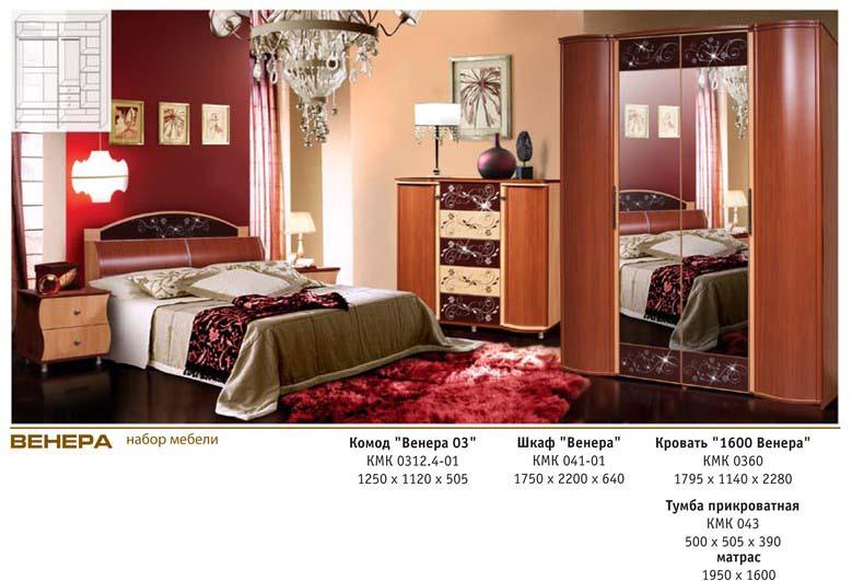 Спальня «Венера»