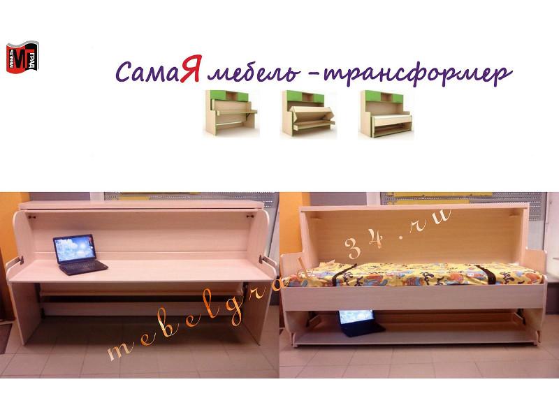 Стол-кровать Элодия трансформер