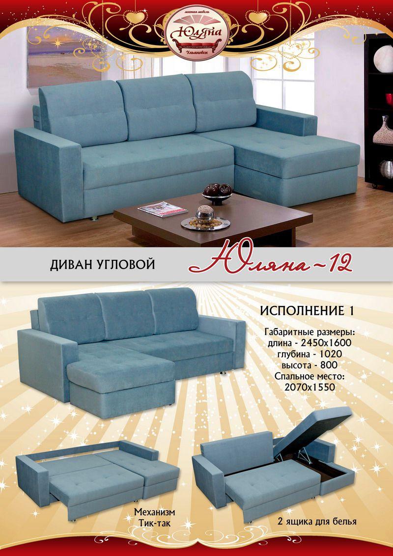 Угловой диван Юляна-12 исполнение 1