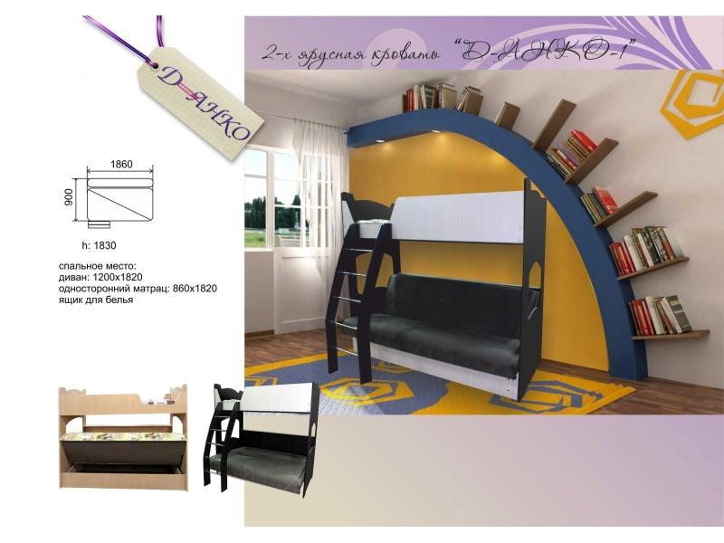 Кровать двух ярусная Данко 1