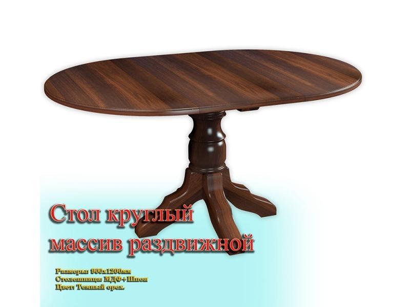 Стол Круглый Массив раздвижной