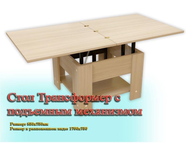 Стол Трансформер с подъемным механизмом