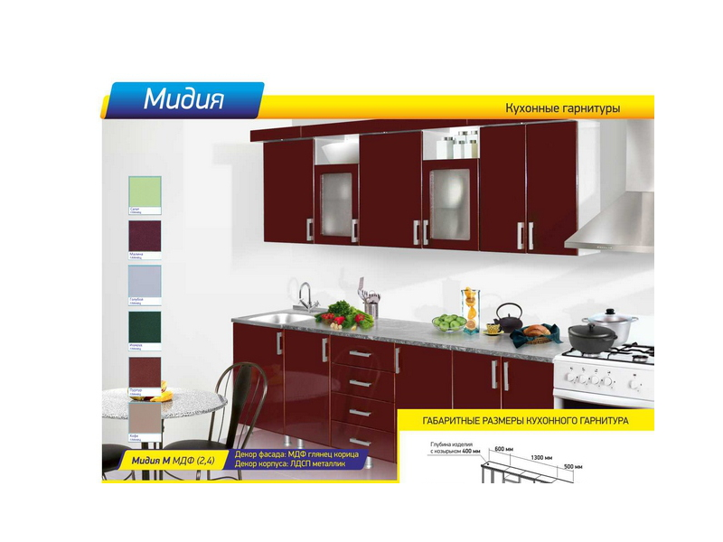 Кухня прямая Мидия М