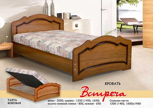 Кровать «Встреча»