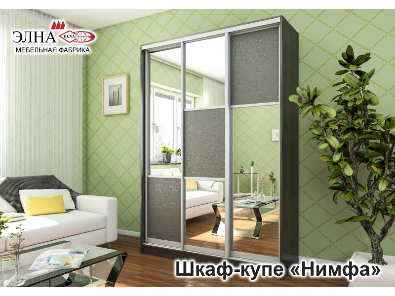 Шкаф купе Нимфа