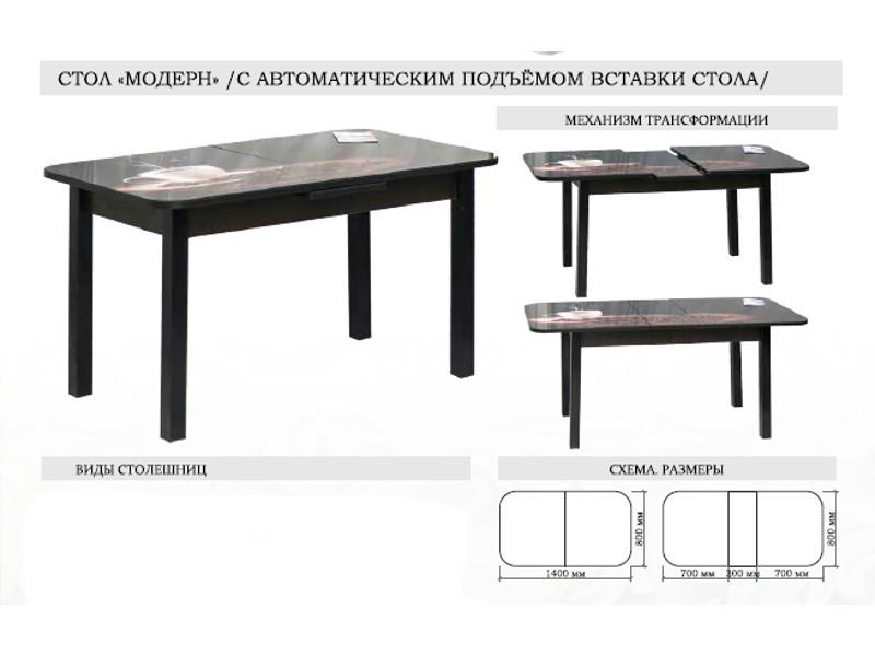 Стол Модерн с автоматическим подъемом вставки стола