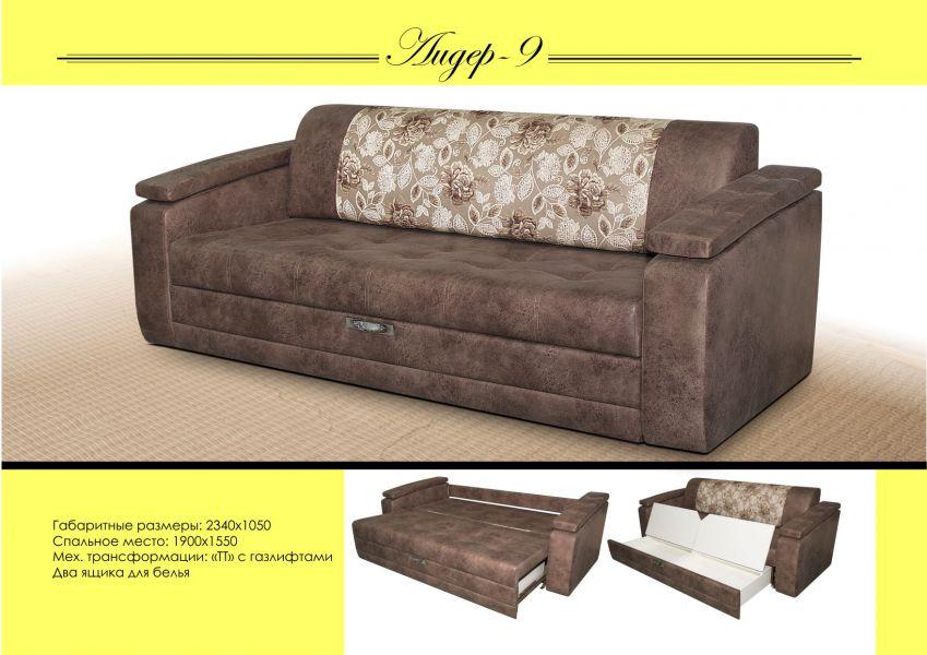 Прямой диван Лидер 9