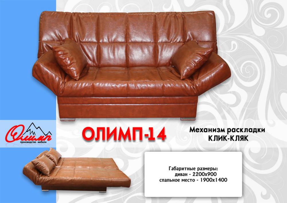 Диван «Олимп 14»