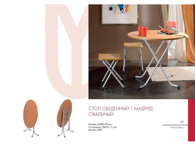 Стол обеденный Мадрид овальный