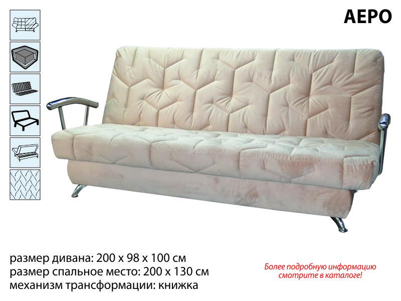 Прямой диван Аеро