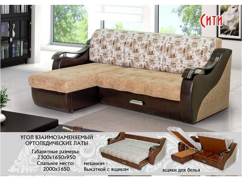 Угловой диван Сити