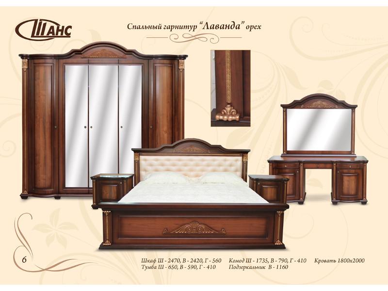 Спальный гарнитур Лаванда