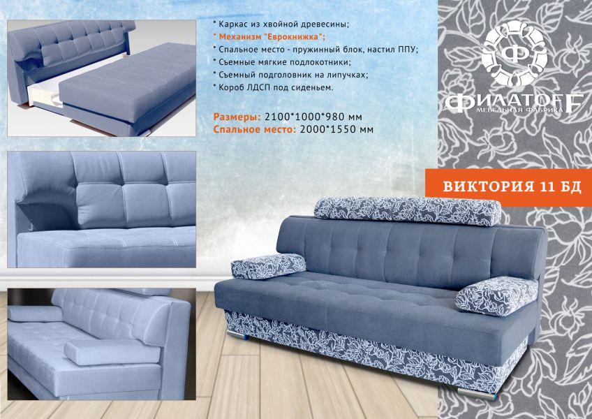 Прямой диван Виктория 11 БД
