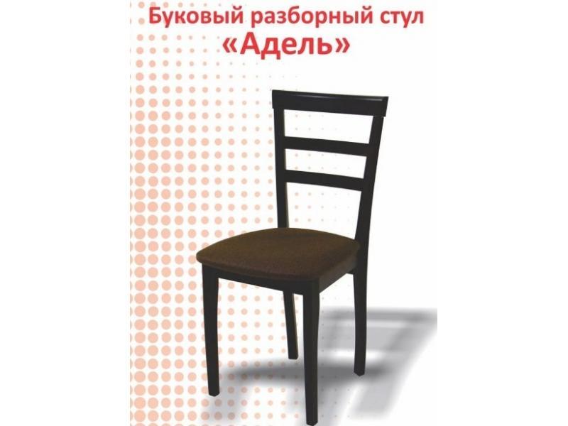 Буковый разборный стул Адель