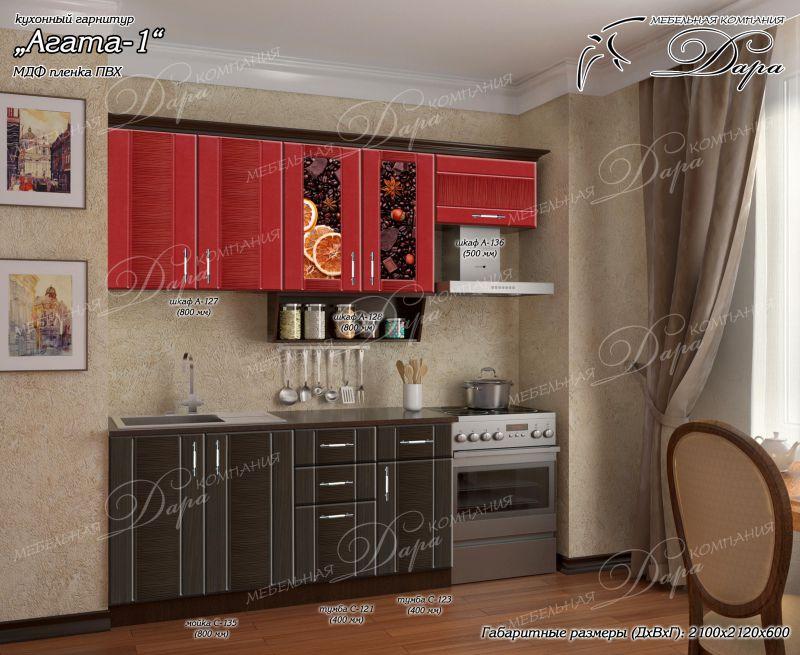 Кухня прямая Агата-3